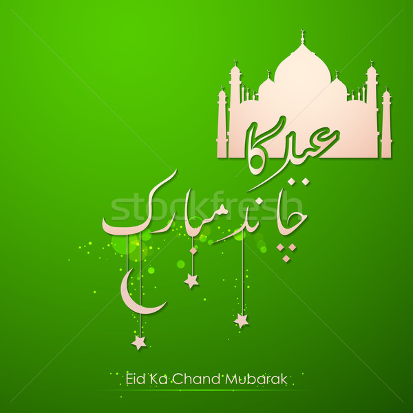 Eid ka Chand Mubarak Background Stock photo © vectomart