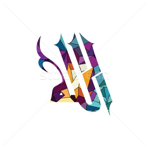 árabe Islam caligrafía dios alá Foto stock © vector1st