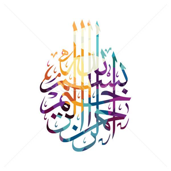 Foto stock: árabe · Islam · caligrafía · dios · alá