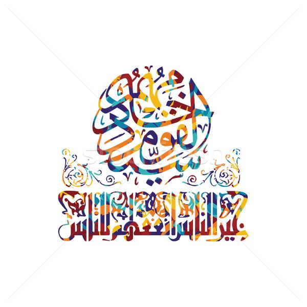 Caligrafía árabe dios alá ilustración Foto stock © vector1st