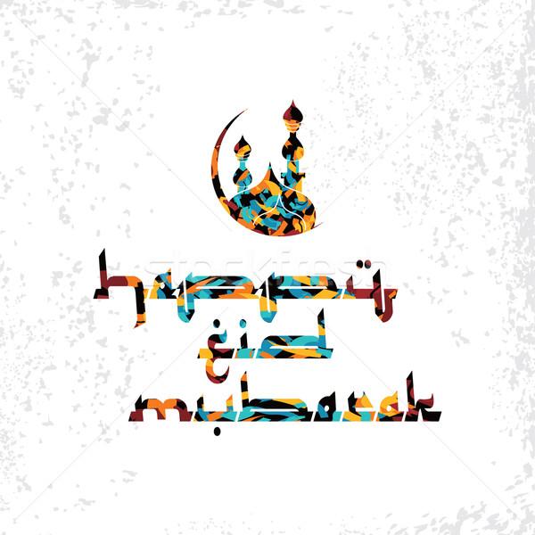 Mutlu İslamiyet ramazan sanat yazı Stok fotoğraf © vector1st