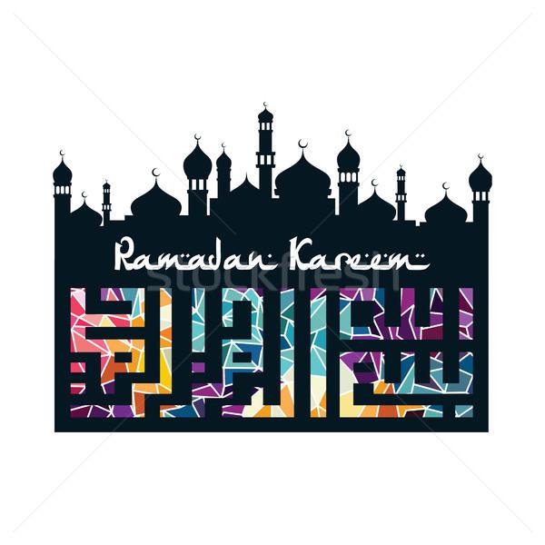 Ramadan islam moslim viering vector kunst Stockfoto © vector1st