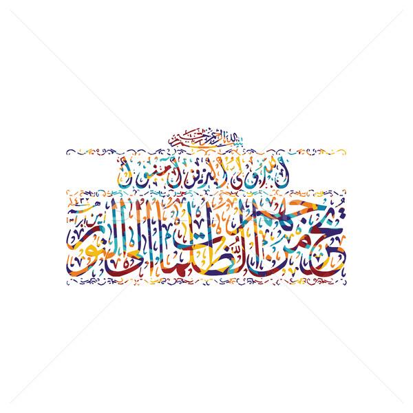 Boga allah łaskawy wektora sztuki Zdjęcia stock © vector1st