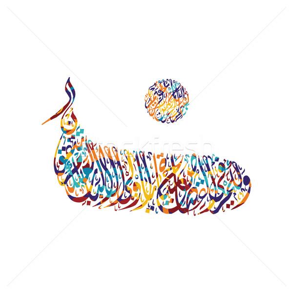 Бога Аллах вектора искусства Сток-фото © vector1st