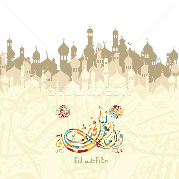 Mutlu arapça hat sanat soyut Asya Stok fotoğraf © vector1st