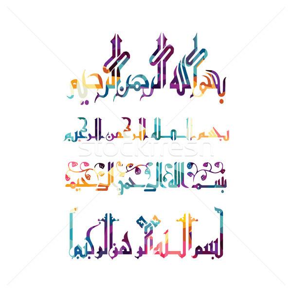 Arabe islam calligraphie dieu allah Photo stock © vector1st