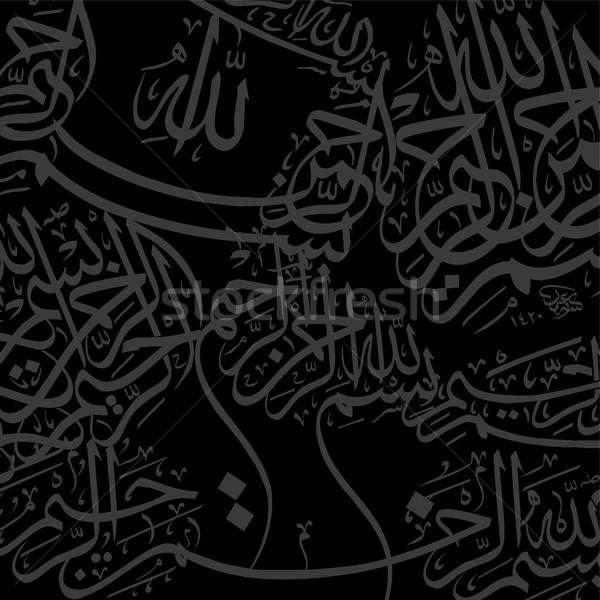 black islamic calligraphy background Stock photo © vector1st