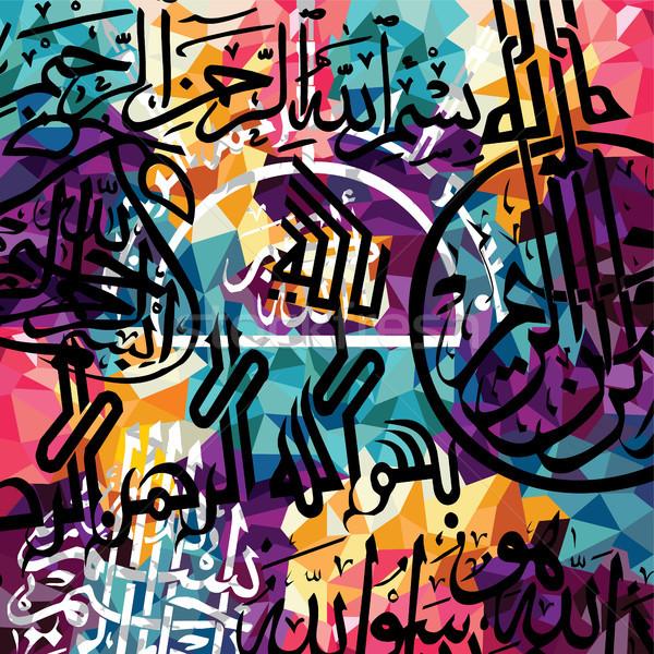 Arapça İslamiyet kaligrafi Tanrı allah Stok fotoğraf © vector1st