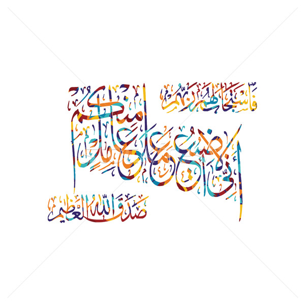 arabic calligraphy almighty god allah most gracious Stock photo © vector1st