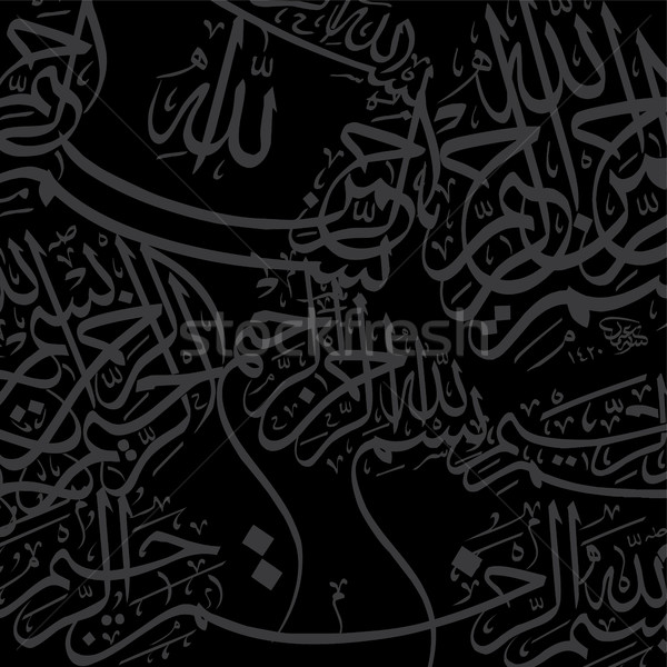 black islamic calligraphy background Stock photo © vector1st