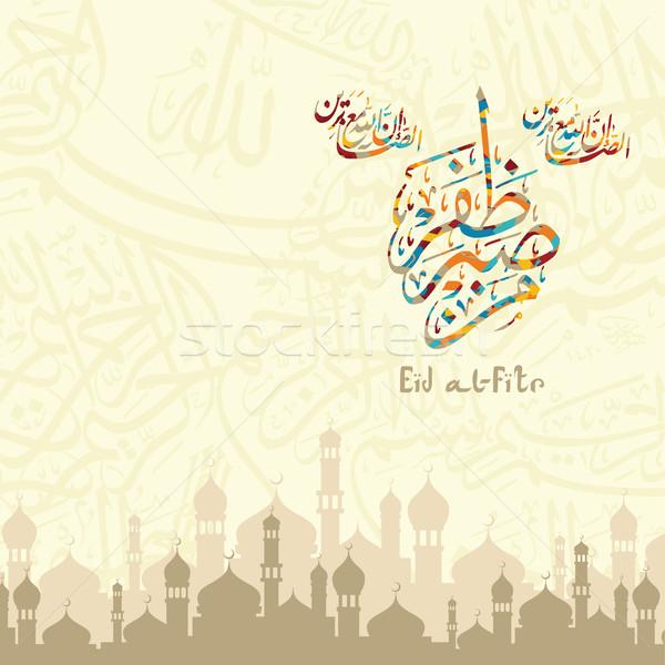 Feliz caligrafía árabe arte resumen Asia Foto stock © vector1st