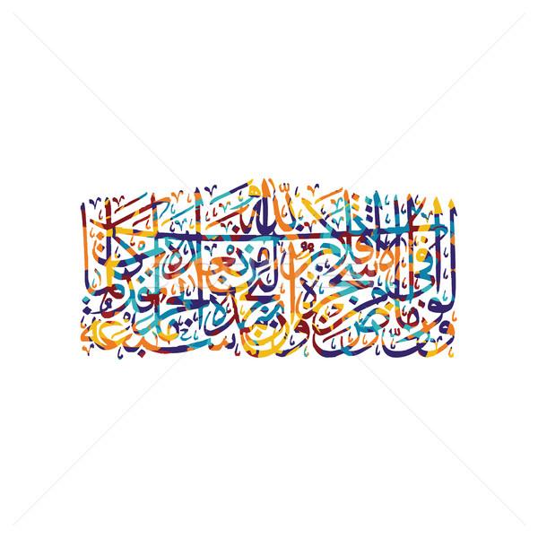 Stock fotó: Arab · kalligráfia · Isten · allah · kegyelmes · vektor · művészet