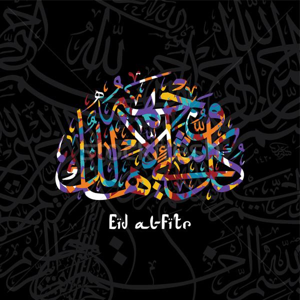 Boldog üdvözlet arab kalligráfia művészet absztrakt Ázsia Stock fotó © vector1st
