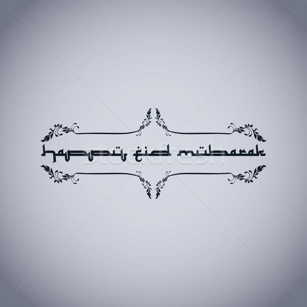Fericit islam ramadan artă scris Imagine de stoc © vector1st