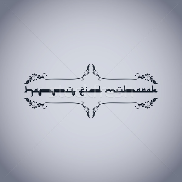 Feliz islão ramadan arte escrita Foto stock © vector1st