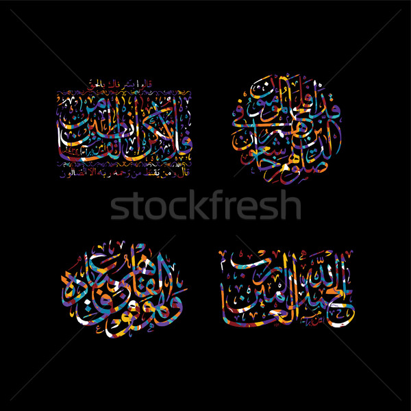 Аллах Бога набор вектора Сток-фото © vector1st