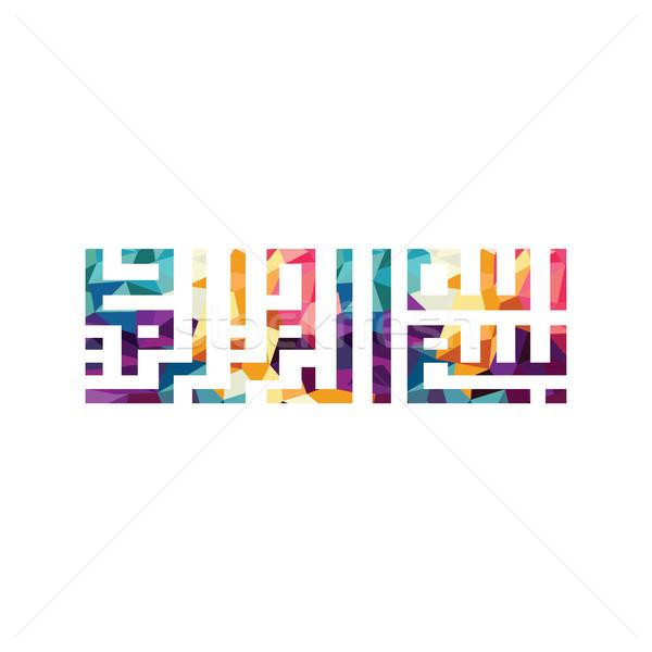 арабский Ислам каллиграфия Бога Аллах Сток-фото © vector1st