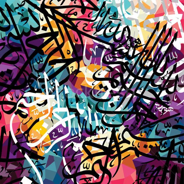 Arabisch islam schoonschrift god allah Stockfoto © vector1st