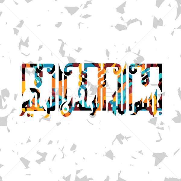 Resumen caligrafía arte escrito dios Foto stock © vector1st