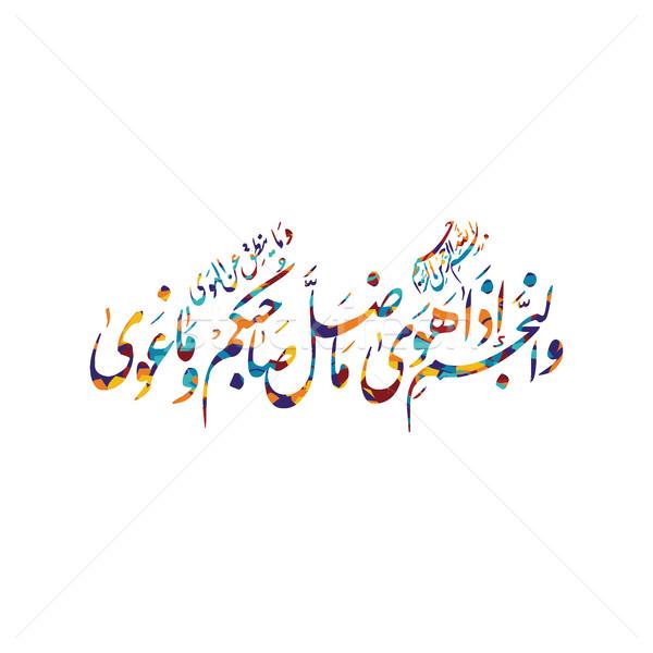 Arabische kalligrafie god allah vector kunst Stockfoto © vector1st