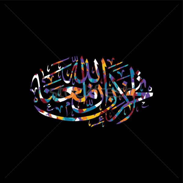 Аллах Бога вектора искусства иллюстрация Сток-фото © vector1st