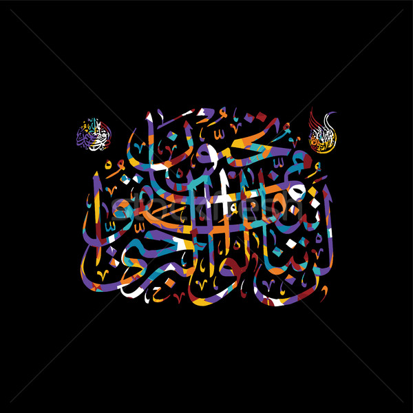 Arabische kalligrafie allah god vector kunst illustratie Stockfoto © vector1st