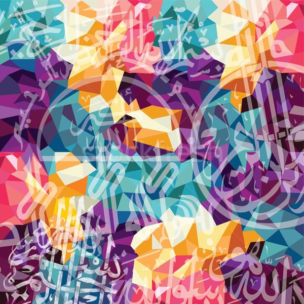 arabic islam calligraphy almighty god allah most gracious theme muslim faith Stock photo © vector1st