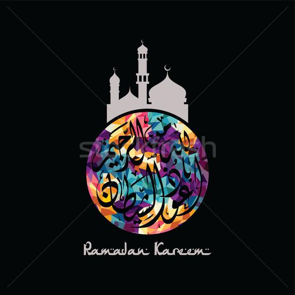 Islam musulmanes celebración vector arte Foto stock © vector1st