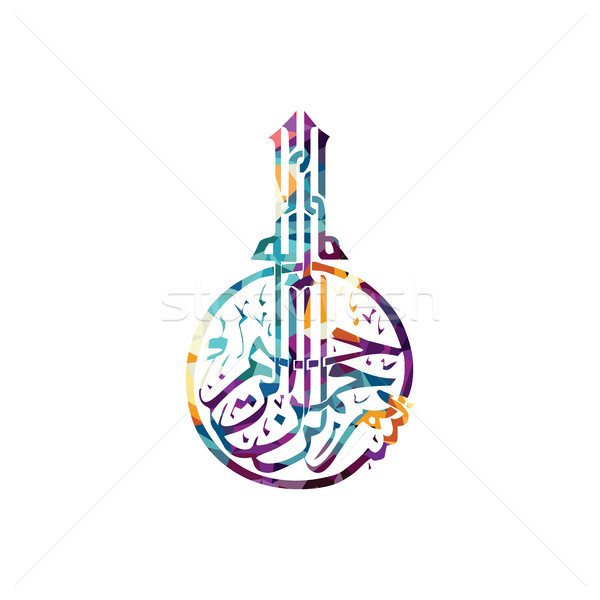 árabe islão caligrafia deus alá Foto stock © vector1st