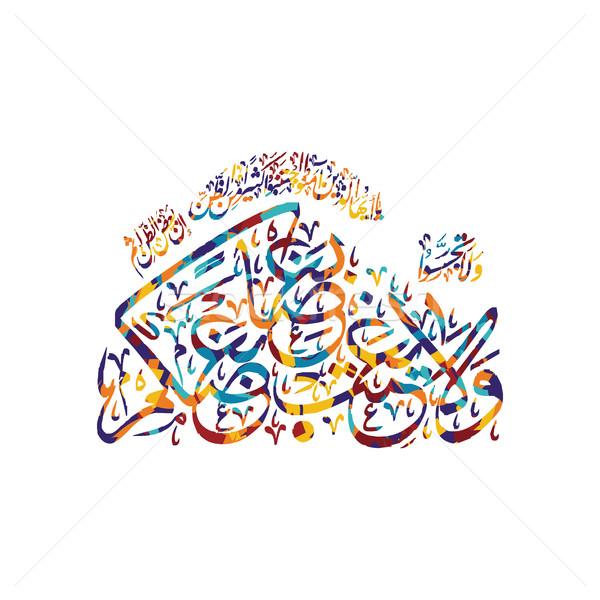 Arab kalligráfia Isten allah kegyelmes vektor művészet Stock fotó © vector1st