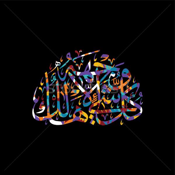 Arab kalligráfia allah Isten vektor művészet illusztráció Stock fotó © vector1st