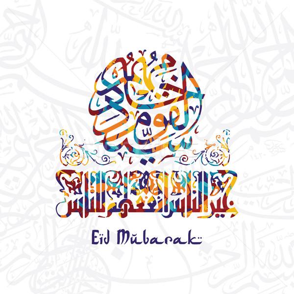 happy eid mubarak greetings arabic calligraphy art Stock photo © vector1st