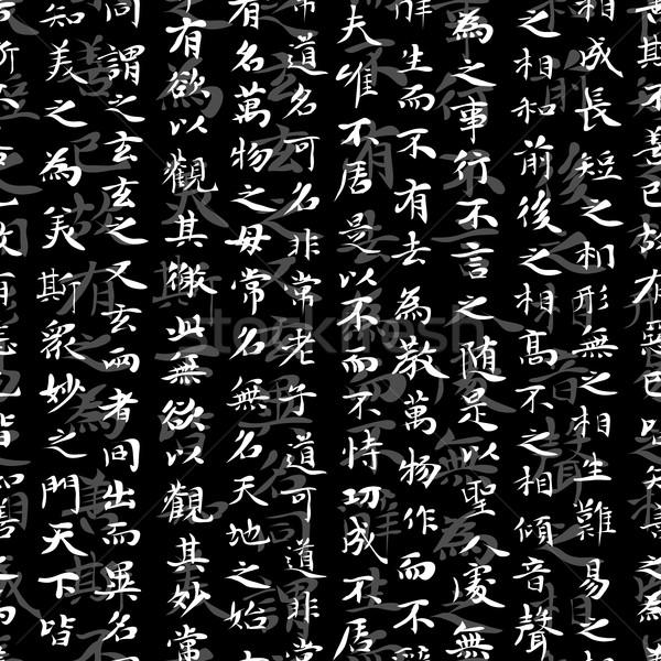 Sem costura muitos chinês escrito textura projeto Foto stock © Vertyr