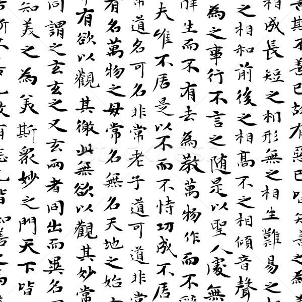 Naadloos veel chinese geschreven textuur ontwerp Stockfoto © Vertyr