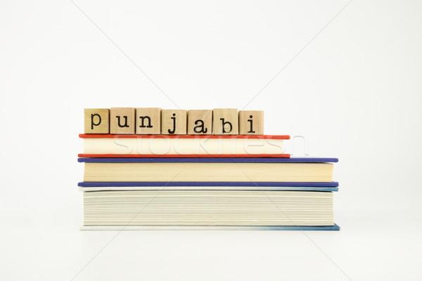 Taal woord hout postzegels boeken Stockfoto © vinnstock