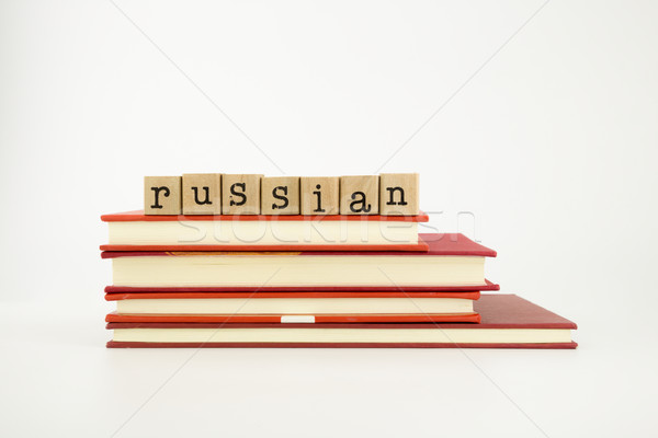 russian language word on wood stamps and books Stock photo © vinnstock
