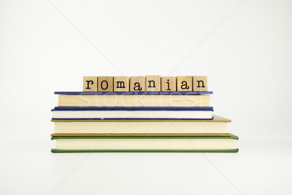 ルーマニア語 言語 言葉 木材 スタンプ 図書 ストックフォト © vinnstock