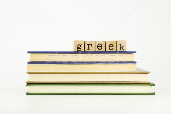 greek language word on wood stamps and books Stock photo © vinnstock