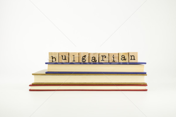 bulgarian language word on wood stamps and books Stock photo © vinnstock