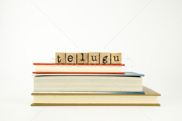 言語 言葉 木材 スタンプ 図書 スタック ストックフォト © vinnstock