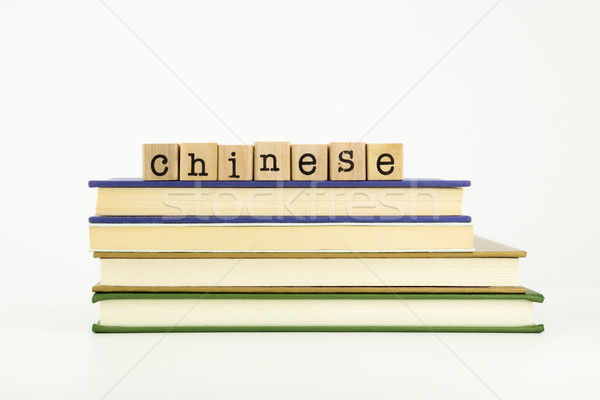 chinese language word on wood stamps and books Stock photo © vinnstock