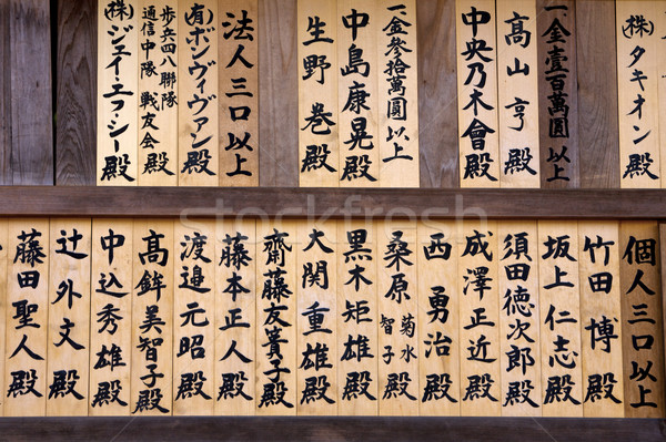 Japans schrijven tempel heiligdom Tokio monochroom Stockfoto © Vividrange