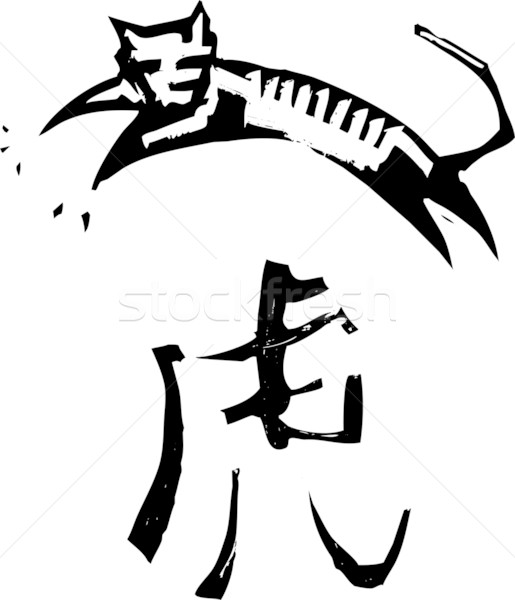 Primitive Chinese Zodiac Sign- Tiger Stock photo © xochicalco