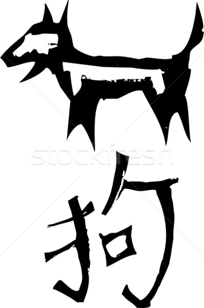 Primitive Chinese Zodiac Sign- Dog Stock photo © xochicalco