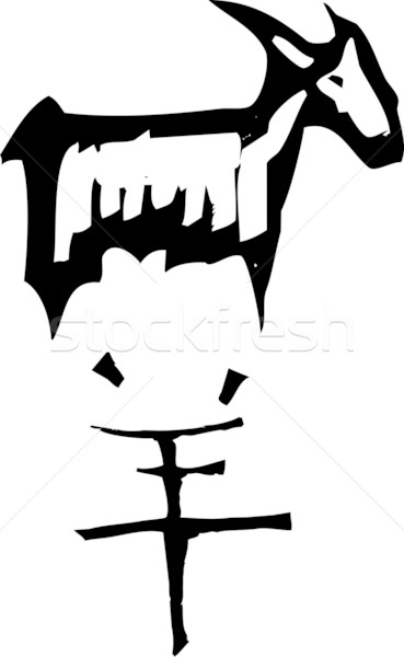 Primitive Chinese Zodiac Sign- Goat Stock photo © xochicalco
