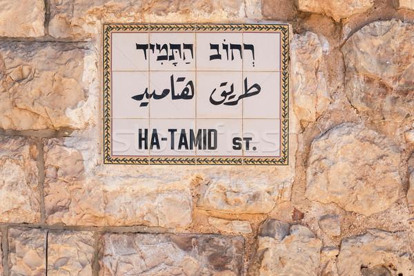 Old Jerusalem street sign. Ha-tamid street Stock photo © Zhukow