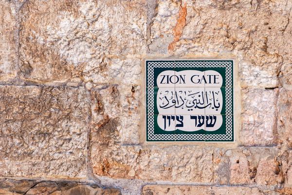 Old Jerusalem street sign. Zion gate street Stock photo © Zhukow