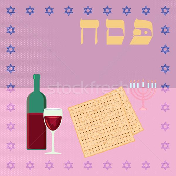 Mutlu Yahudilerin hamursuz bayramı star şarap geleneksel tebrik kartı Stok fotoğraf © Zhukow