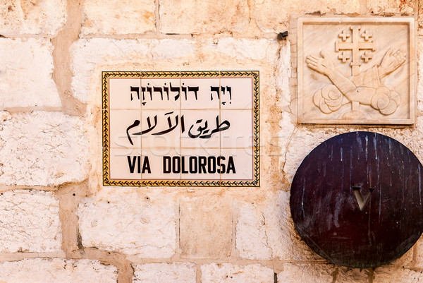 The fifth station of the God way on Via Dolorosa in Jerusalem. Stock photo © Zhukow