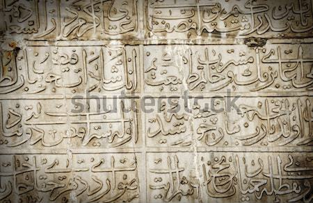 Arabic text on wall Stock photo © zurijeta